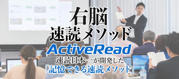 ActiveRead公式サイト